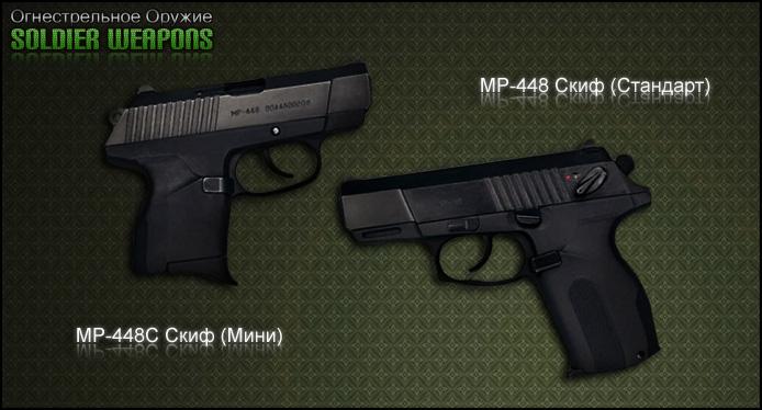 Пистолет МР-448 Скиф