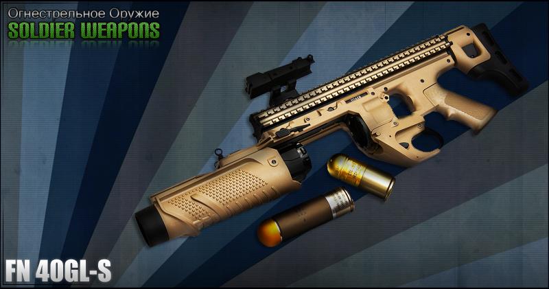 Гранатометы FN GL1 | FN 40GL | FN40GL-S