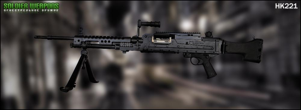 Пулемет HK 221