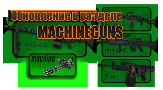"Обновлен раздел ""Machine Guns"""