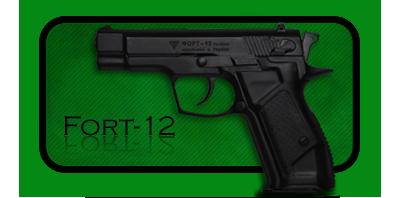 Пистолет Форт 12