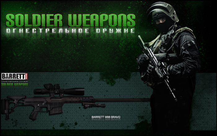 Soldier Weapons   Огнестрельное Оружие