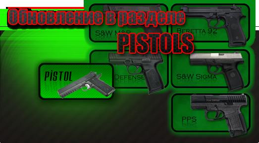 """Обновлен раздел """"Pistols"""""""