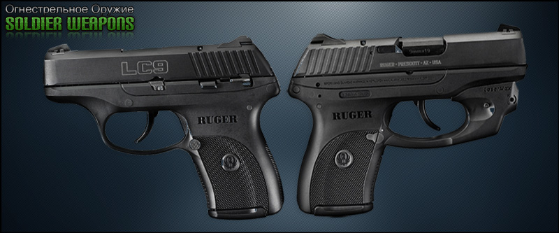 Пистолет Ruger LC9