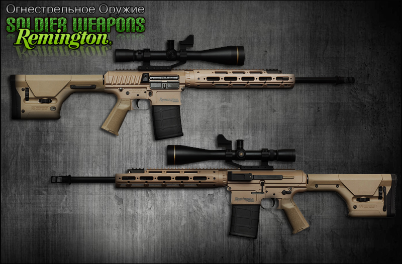 Снайперская Винтовка Remington RSASS